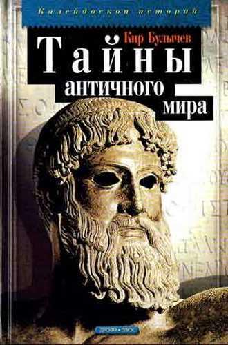 Кир Булычев. Тайны античного мира