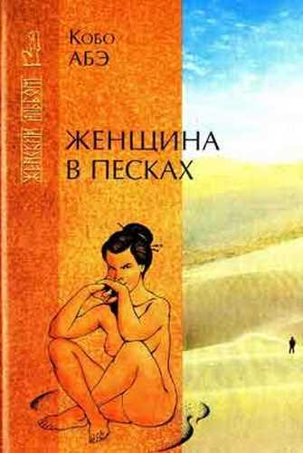 Кобо Абэ. Женщина в песках