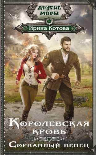 Ирина Котова. Королевская кровь. Сорванный венец