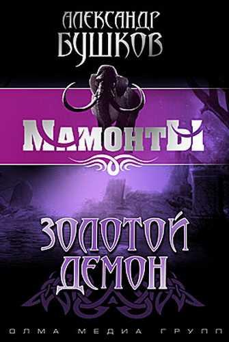 Александр Бушков. Мамонты 1. Золотой Демон