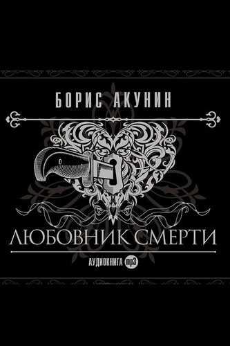 Борис Акунин. Любовник смерти