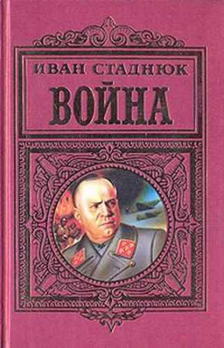 Иван Стаднюк. Война