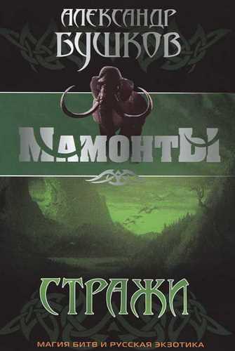 Александр Бушков. Мамонты 4. Стражи