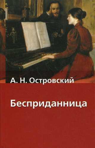 Александр Островский. Бесприданница