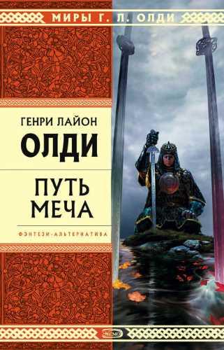 Генри Лайон Олди. Кабирский цикл 1. Путь Меча