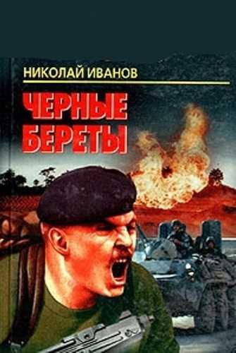 Николай Иванов. Чёрные береты