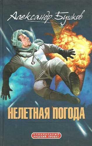 Александр Бушков. Нелетная погода