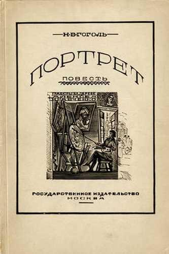 Николай Гоголь. Портрет
