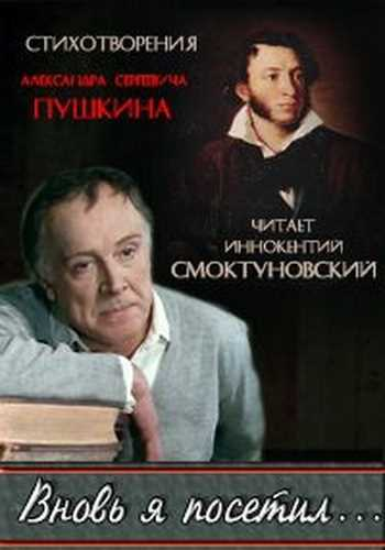 Александр Пушкин. Вновь я посетил...