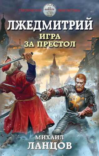 Михаил Ланцов. Лжедмитрий 1. Игра за престол