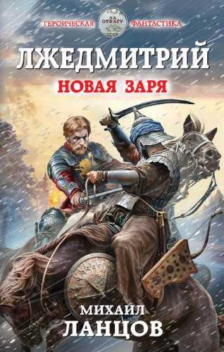 Михаил Ланцов. Лжедмитрий 2. Новая заря