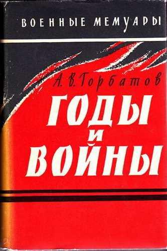 Александр Горбатов. Годы и войны