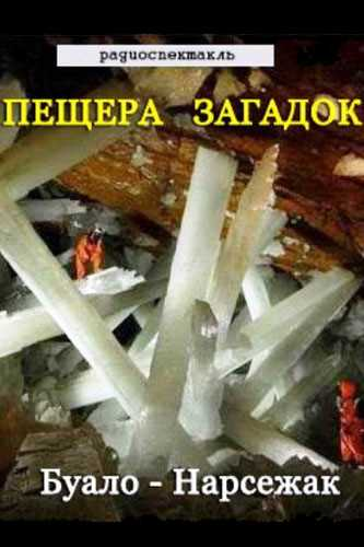 Буало-Нарсежак. Пещера загадок