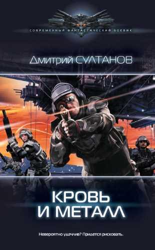 Дмитрий Султанов. Кровь и металл