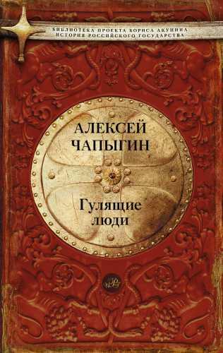 Алексей Чапыгин. Гулящие люди