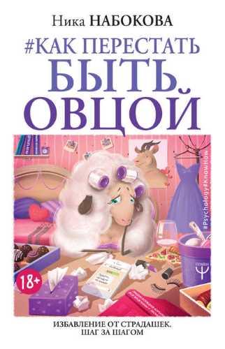 Ника Набокова. #Как перестать быть овцой. Избавление от страдашек. Шаг за шагом