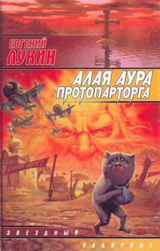 Евгений Лукин. Алая аура протопарторга