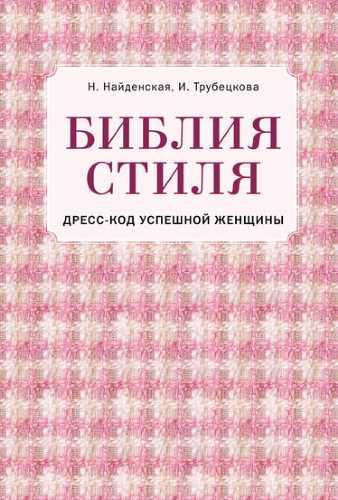 Наталия Найденская, Инесса Трубецкова. Библия стиля. Дресс-код успешной женщины