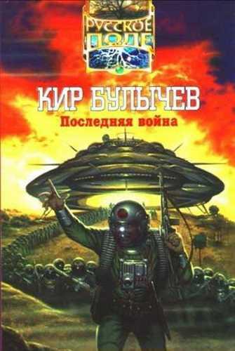 Кир Булычев. Последняя война