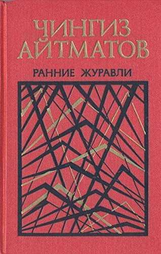 Чингиз Айтматов. Ранние журавли