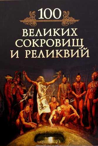Андрей Низовский. 100 великих реликвий и сокровищ