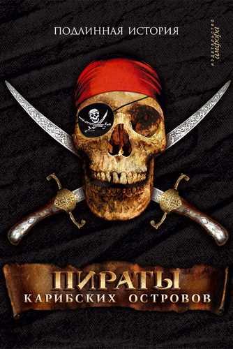 Александр Оливье Эксвемелин. Пираты Карибского моря. Подлинная история