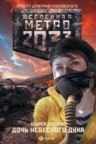 Андрей Буторин. Метро 2033. Дочь небесного духа