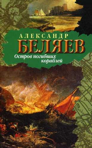 Александр Беляев. Остров погибших кораблей