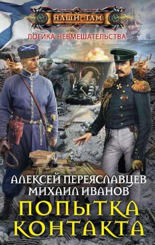 Алексей Переяславцев, Михаил Иванов. Попытка контакта