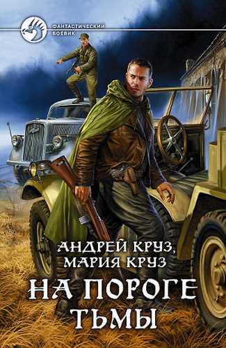 Андрей Круз, Мария Круз. На пороге тьмы