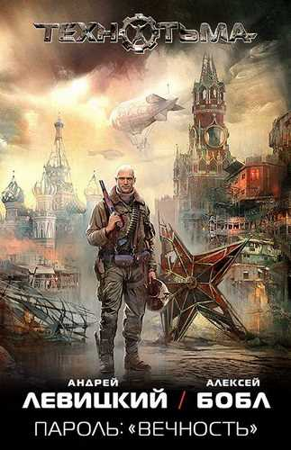 Андрей Левицкий, Алексей Бобл. Пароль: «Вечность»