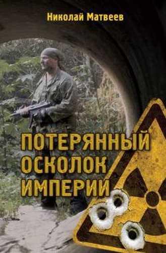 Николай Матвеев. Потерянный осколок империи