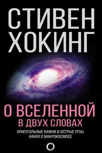 Стивен Хокинг. О Вселенной в двух словах
