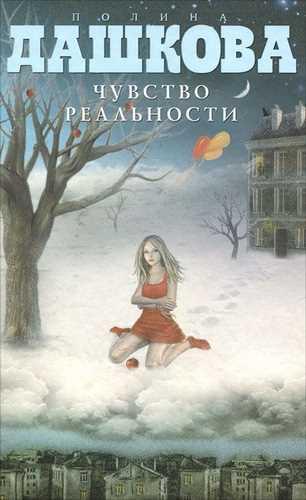 Полина Дашкова. Чувство реальности