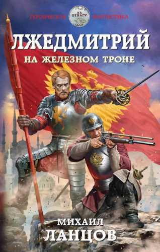 Михаил Ланцов. Лжедмитрий 3. На железном троне