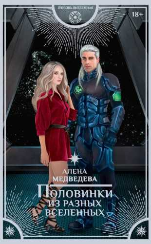 Алёна Медведева. Половинки из разных вселенных