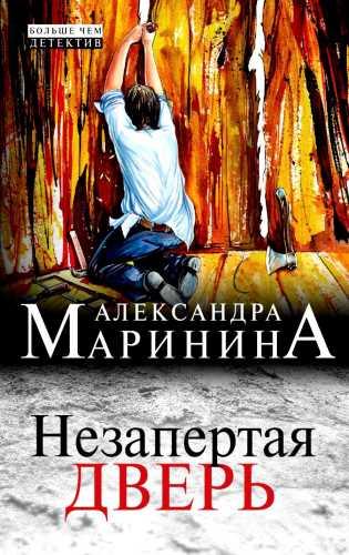 Александра Маринина. Незапертая дверь