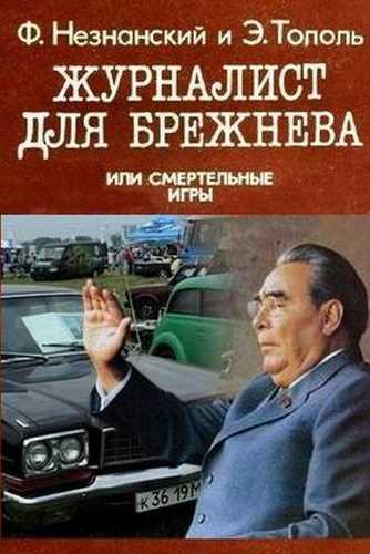 Фридрих Незнанский, Эдуард Тополь. Журналист для Брежнева или смертельные игры