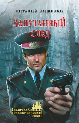 Виталий Пищенко. Запутанный след