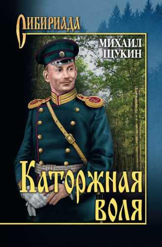 Михаил Щукин. Каторжная воля