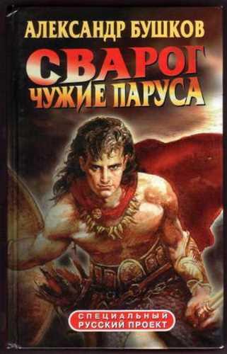Александр Бушков. Сварог 7. Чужие паруса