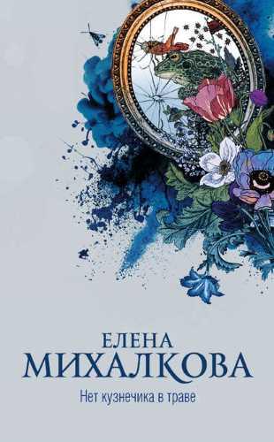 Елена Михалкова. Нет кузнечика в траве