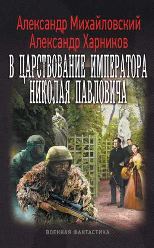 Александр Михайловский, Александр Харников. В царствование императора Николая Павловича