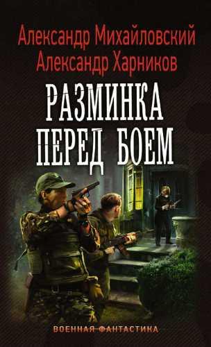 Александр Михайловский, Александр Харников. Разминка перед боем