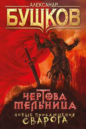 Александр Бушков. Сварог 13. Чертова мельница