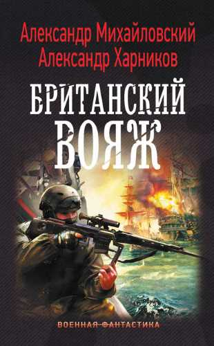 Александр Михайловский, Александр Харников. Британский вояж