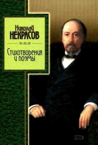 Николай Некрасов. Избранное. Стихотворения и поэмы