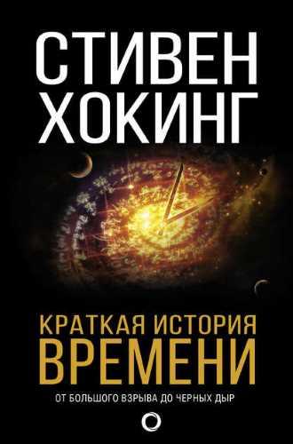 Стивен Хокинг. Краткая история времени. От Большого Взрыва до черных дыр