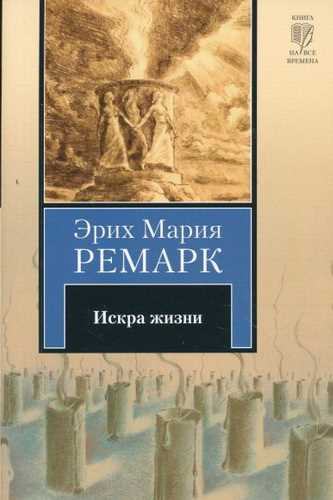 Эрих Мария Ремарк. Искра жизни