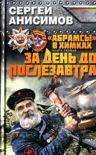 Сергей Анисимов. За день до послезавтра